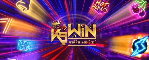 k9win สล็อตออนไลน์ เครดิตรฟรี