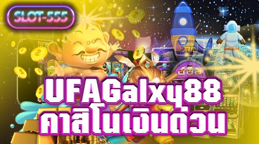 UFAGalxy88 คาสิโนเงินด่วน