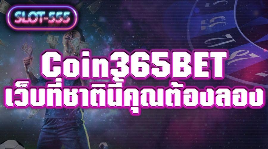 Coin 365 BET