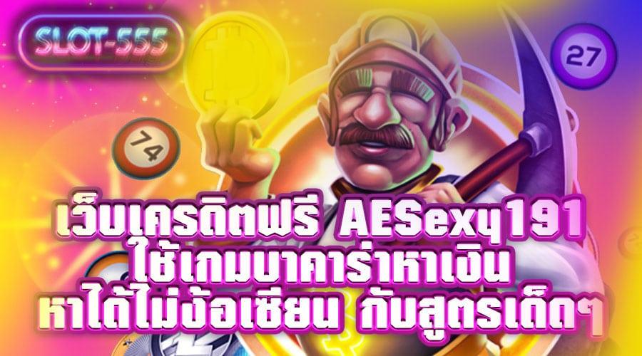 เว็บเครดิตฟรี AESexy191