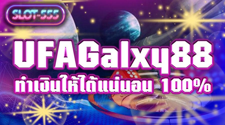 U FA Galxy88