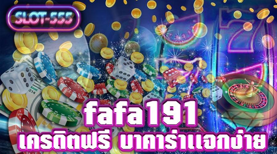 fafa191 เครดิตฟรี