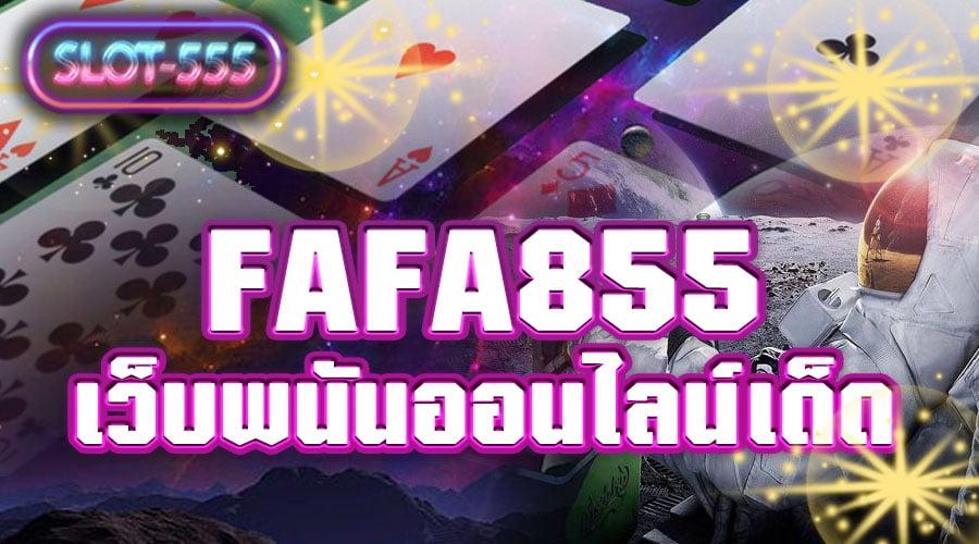 เว็บ FAFA 855